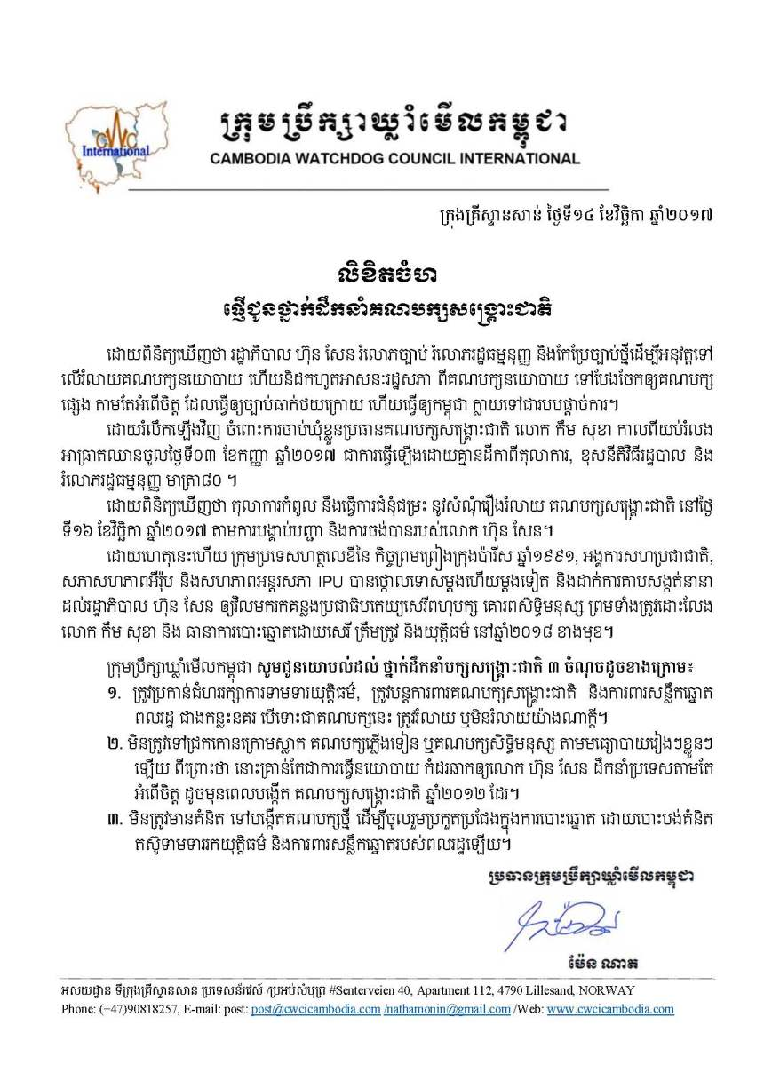 CWCI to CNRP ថ្ងៃទី១៤ ខែវិច្ឆិកា ឆ្នាំ២០១៧