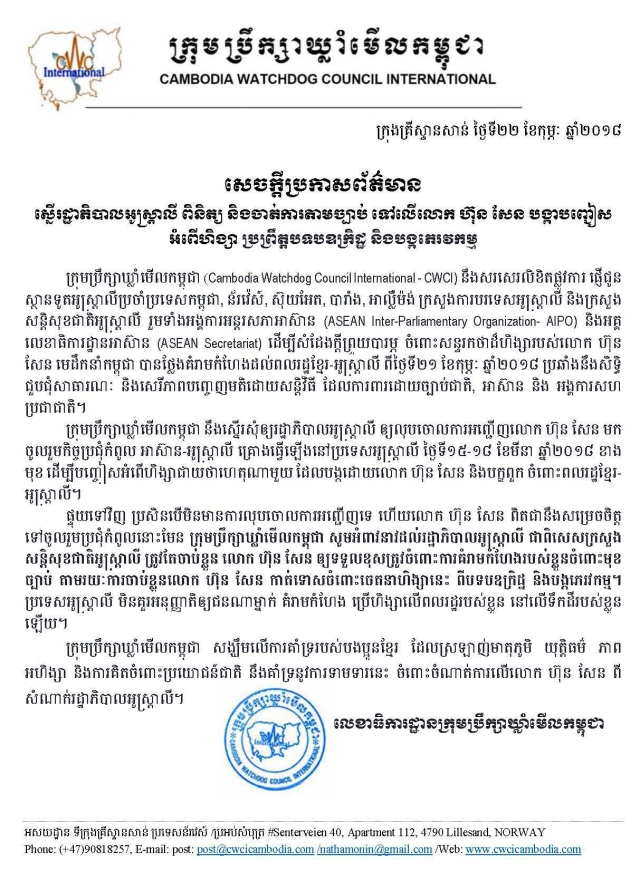 CWCI Cambodia press release on ASEAN-Australia