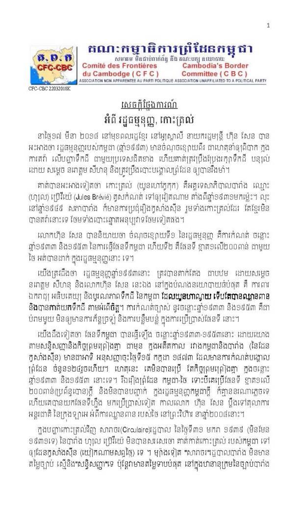 CFC, DECLARATION sur la Constitution et Koh Tral, 22mars2018, Kh_Page_1