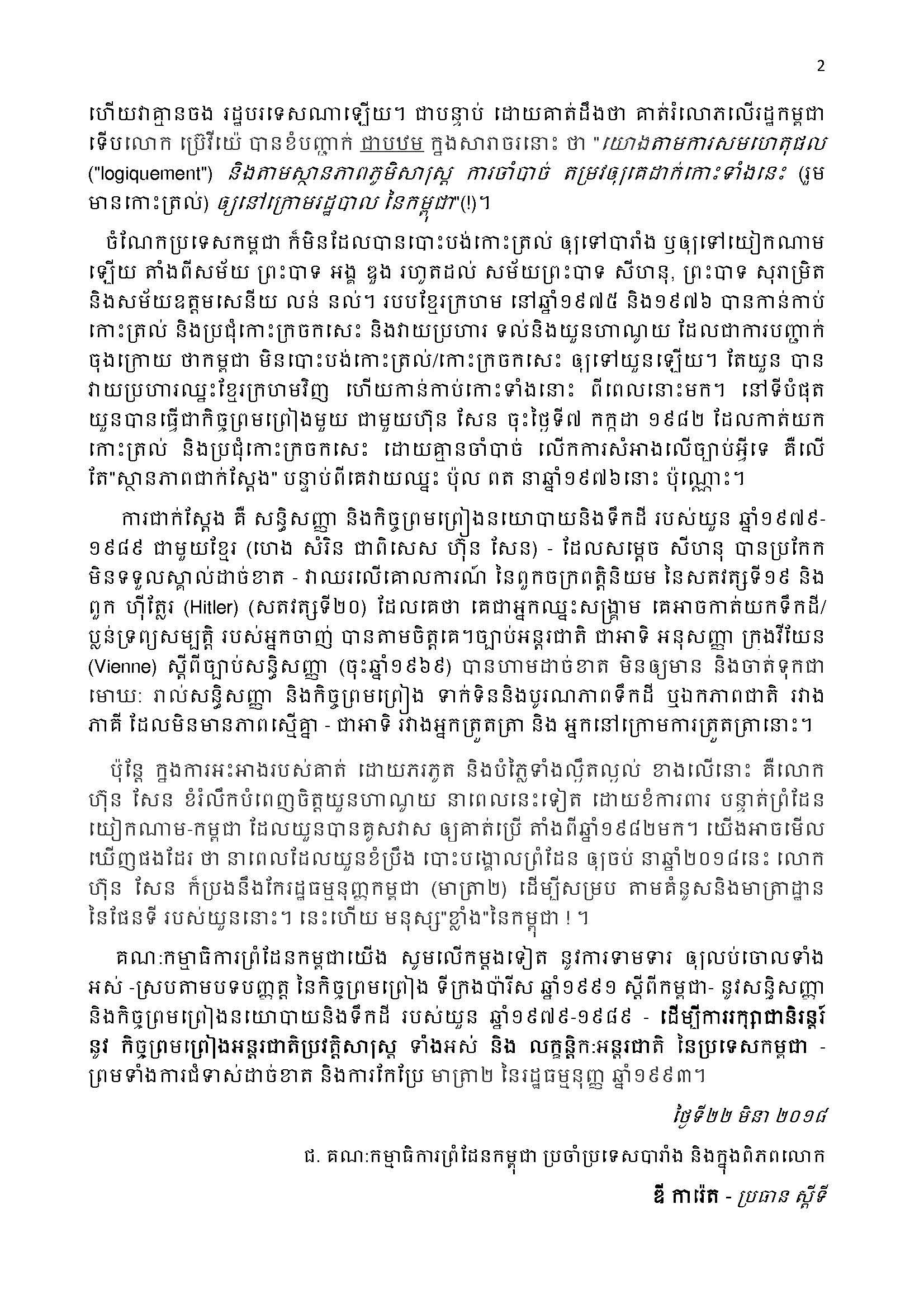 CFC, DECLARATION sur la Constitution et Koh Tral, 22mars2018, Kh_Page_2